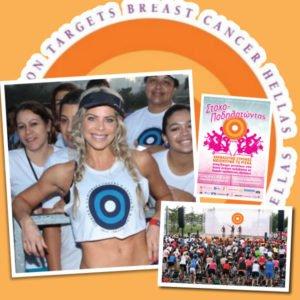 Ένα event για την πρόληψη κατά του καρκίνου του μαστού που δεν πρέπει να χάσετε 1