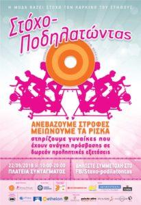 Ένα event για την πρόληψη κατά του καρκίνου του μαστού που δεν πρέπει να χάσετε 2